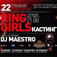 Вечірка «Ring Girl's кастинг»