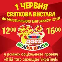 Мистецька акція «Львівський цирк - країна щастя»