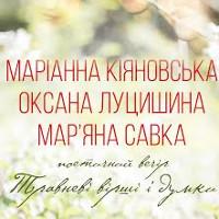 Кіяновська, Луцишина, Савка: Травневі вірші і думки