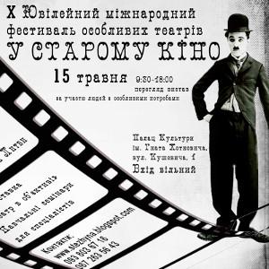 X Ювілейний міжнародний фестиваль особливих театрів «У старому кіно»