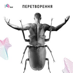Вистава «Перетворення» - Львівський театр ім. Лесі Українки