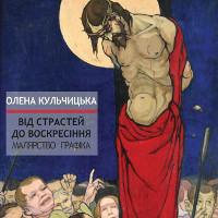 Виставка «Олена Кульчицька. Від Страстей до Воскресіння»