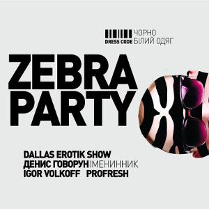 Вечірка Zebra Party