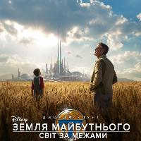 Фільм «Земля майбутнього» (Tomorrowland)