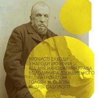 190-річчя від дня народження Володимира Дідушицького