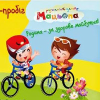 Дитячий вело-роло пробіг