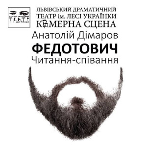 Сценічне читання п'єси «Федотович» за творами Анатолія Дімарова