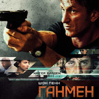 Фільм «Ганмен» (The Gunman)