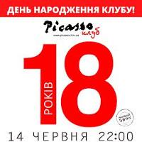 День Народження клубу «Пікассо»