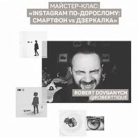 Майстер-клас «Instagram по-дорослому: смартфон vs дзеркалка»