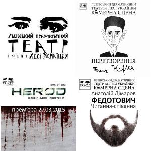 Закриття сезону у театрі ім. Лесі Українки. Гала-концерт «Парад прем'єр»