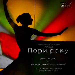 Театрально-музичне дійство «Пори року» на музику Антоніо Вівальді
