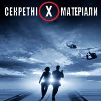 Фільм «Секретні матеріали 2: Я хочу вірити» (The X-Files: I want to believe)