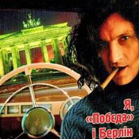 Прослуховування аудіо-книги Кузьми Скрябіна «Я, Побєда і Берлін»