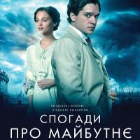 Фільм «Спогади про майбутнє» (Testament of Youth)