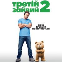 Фільм «Третій зайвий 2» (Ted 2)