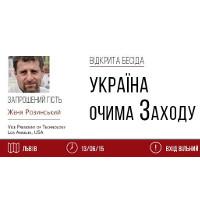 Відкрита зустріч «Україна очима Заходу»