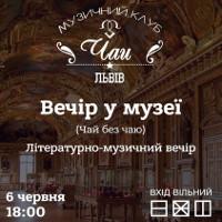 Літературно-музичний вечір у музеї