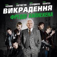 Фільм «Викрадення Фредді Хайнекена» (Kidnapping Mr. Heineken)