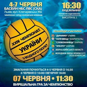 Водне поло. VІ фінальний туру ХХІV чемпіонату України серед команд вищої ліги