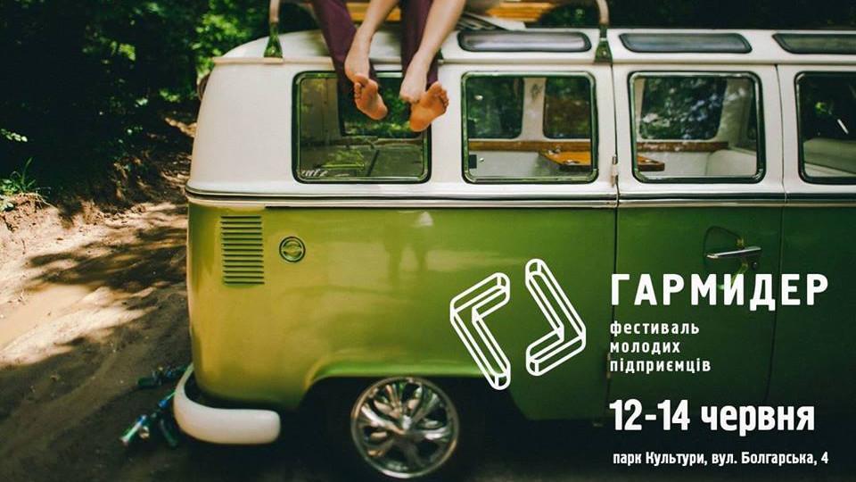 Фестиваль молодих підприємців «Гармидер»