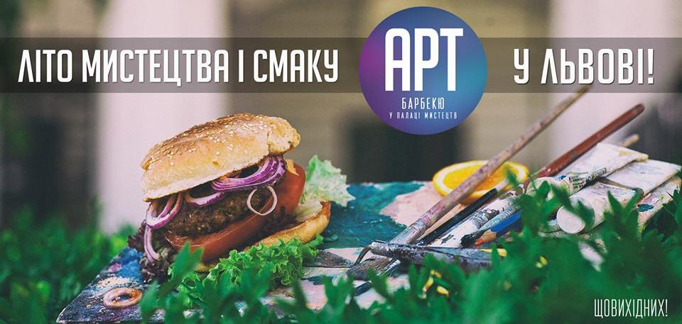Перший вікенд «Арт барбекю»