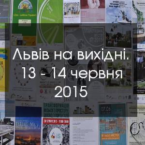 Львів на вихідні. 13-14 червня 2015
