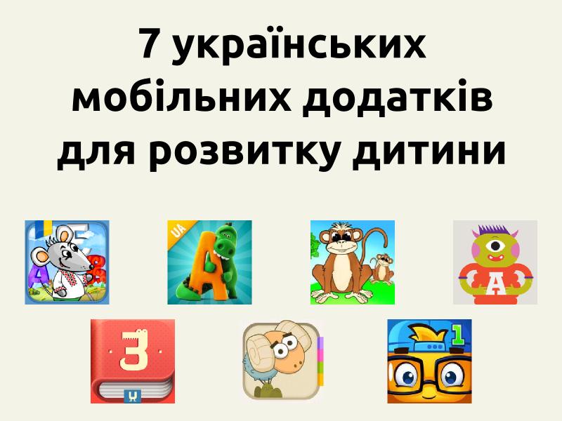 7 українських мобільних додатків для розвитку дитини, що мають бути на вашому планшеті
