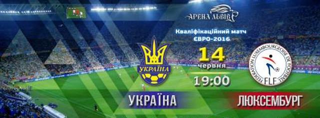Футбол. Кваліфікація Євро 2016. Україна – Люксембург