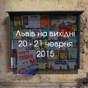 Львів на вихідні. 20-21 червня 2015