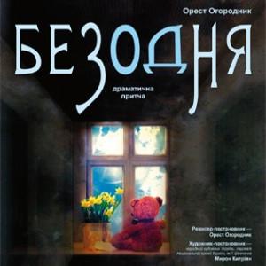 Вистава «Безодня» - Театр ім. Марії Заньковецької