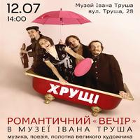 Романтичний концерт гурту «Хрущі»