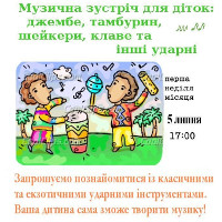 Музична зустріч для діток: ударні інструменти