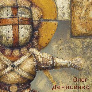 Виставка Олега Денисенко «Тіні…»