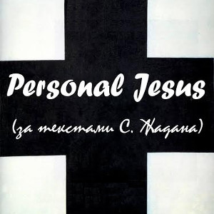 Вистава «Personal Jesus» - Театр для дітей та юнацтва (ТЮГ)