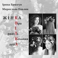 Фотовиставка «Жінка/Квітка»