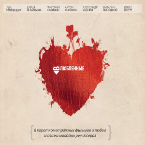 Альманах короткометражок «Закохані в Київ»
