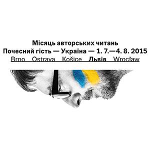 Літературний фестиваль  «Місяць авторських читань»