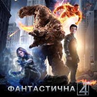 Фільм «Фантастична четвірка» (The Fantastic Four)