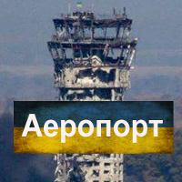 Документальний фільм «Аеропорт»