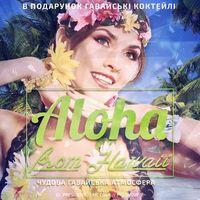Вечірка Aloha From Hawaii
