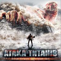 Фільм «Атака Титанів. Фільм перший: Жорстокий світ» (Shingeki no kyojin: Attack on Titan)