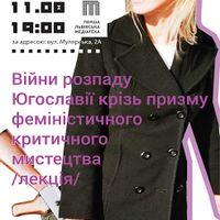 Лекція «Війни розпаду Югославії крізь призму феміністичного критичного мистецтва»