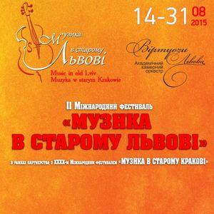Концерт квартету львівських фаготистів Fagottissimo