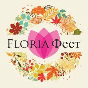 Осінній фестиваль садівництва «Флорія Фест»