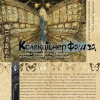 Виставка Надії Міцкевич «Колекціонер Фаулза»