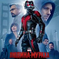 Фільм «Людина-мураха» (Ant-Man)