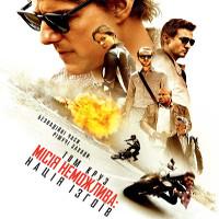 Фільм «Місія неможлива: Нація ізгоїв» (Mission: Impossible - Rogue Nation)