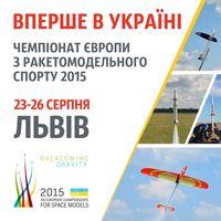 Чемпіонат Європи з ракетомодельного спорту 2015