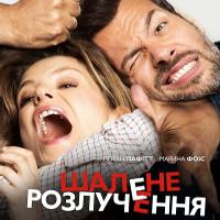 Фільм «Шалене розлучення» (Papa ou maman)